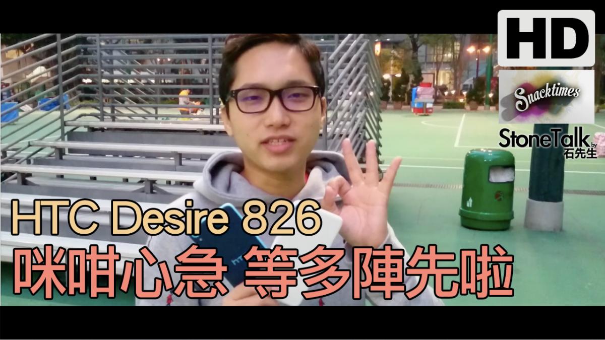 desire826