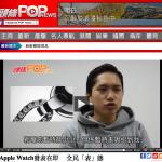 headline_pop_apple-watch