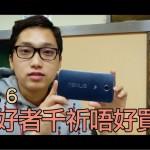 【StoneTalk】Nexus 6 – 非愛好者千祈唔好買(影片)