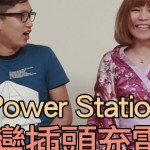 【StoneTalk】ProMini Power Station 6T 評測,短期旅行最適合(影片)