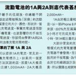 【Lifestyle Smart Shopping @ 德福】流動電池的1A與2A到底代表甚麼?