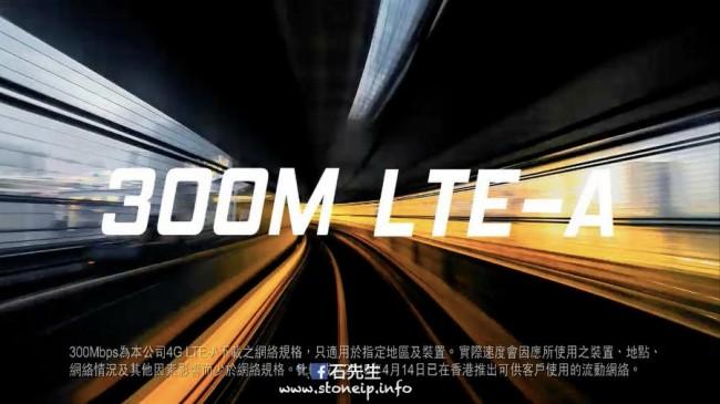hk_csl-lte-a17