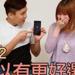 【StoneTalk】紅米手機2 – 可以有更好的選擇(影片)
