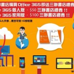 Office 365 最新優惠,買幾多送幾多…