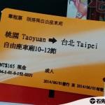 【台灣.桃園】搭高鐵,輕鬆從機場到台北車站(2016版)
