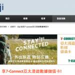 用 Zuji 訂 HK$3,000 旅遊產品,即送 7-Eleven 漫遊數據卡