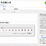 【Chromebook 教學系列】JsCIN 中文輸入法 -第三代倉頡、星號速成與聯想字
