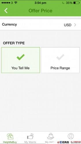 help-me-buy-app11