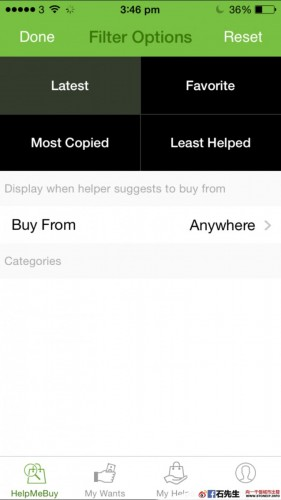 help-me-buy-app8