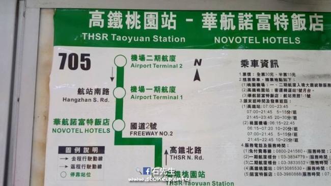 taiwan-airport-train-6