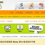 台灣「SOGI 手機王」上談 Sony Xperia Z3+