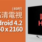 【石先生有售】TCL 超高清電視,49 吋 Android 4.2 系統,讀者優惠 HK$5,980