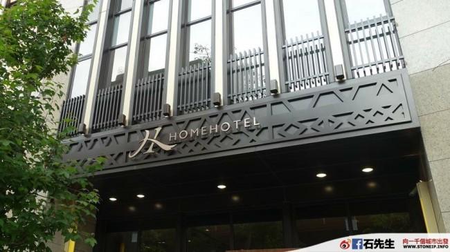 home-hotel-taipei-023