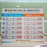 【台灣】台北桃園機場的上網卡,台灣大哥大、遠傳、中華電信價格與覆蓋比較(2016年)