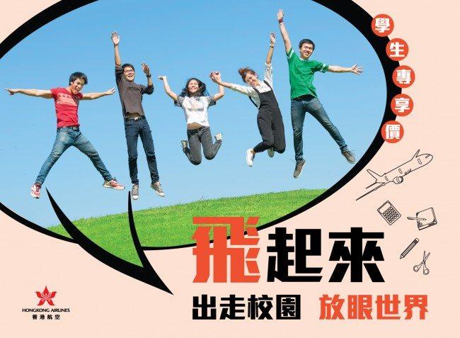 Student fare_Chi