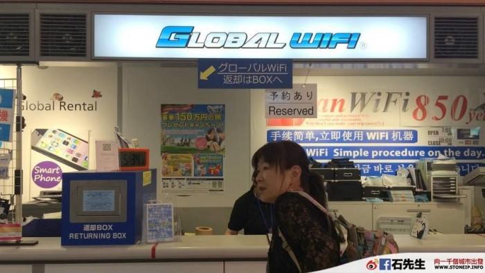 Ninja_WiFi_Japan23