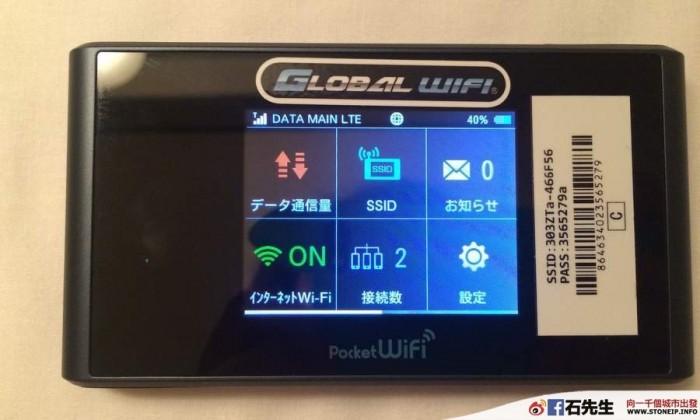 Ninja_WiFi_Japan6