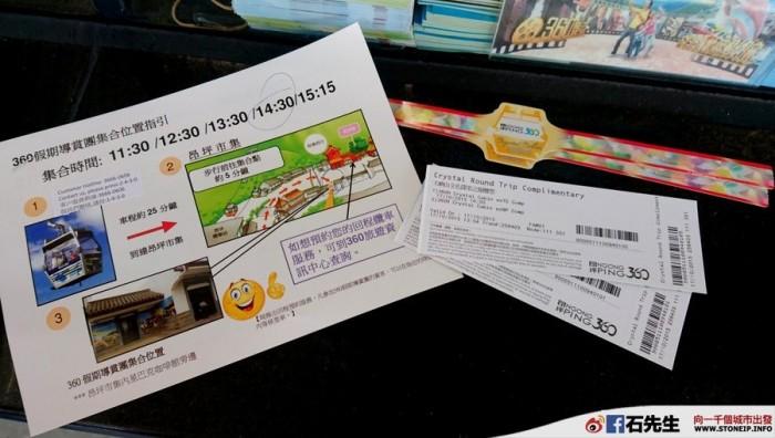 ngongping36-tai-o-hongkong-travel8