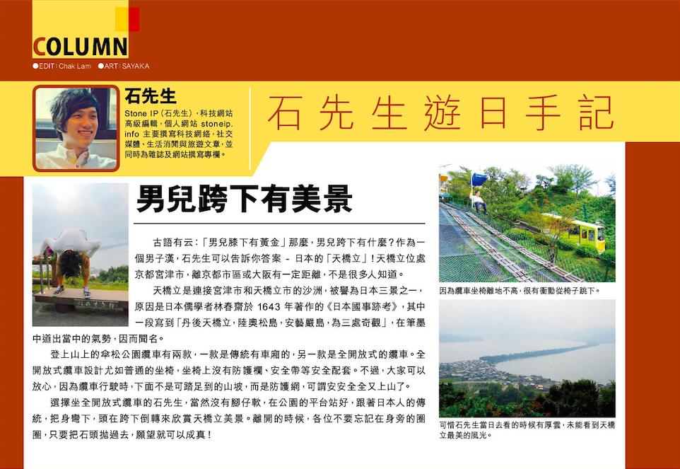 Screen Shot 2014-05-12 at 下午04.22.59