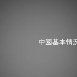 「Weibo VS WeChat」簡報分享