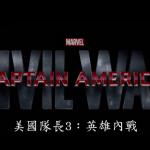 《美國隊長3:英雄內戰》未上映,先看解讀
