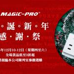 直銷開倉!Magic-Pro 聖誕新年感謝祭今日開始