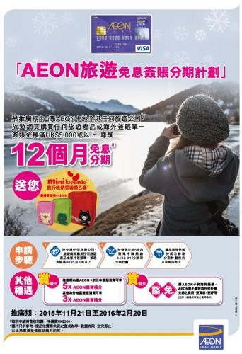 AEON_Poster