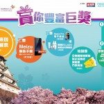 去 AsiaWorld Expor 下載 Shoppo,送你演唱會門票、Meizu 手機及日本機票