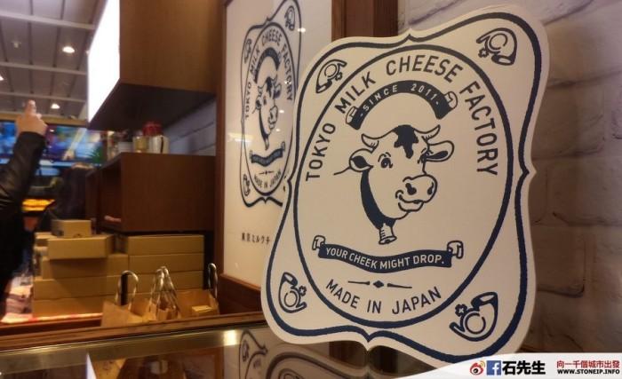 tokyo milk cheese8