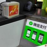 WeChat 把微訊支付帶動香港,但你不能用它付款給朋友
