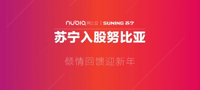 suning nubia