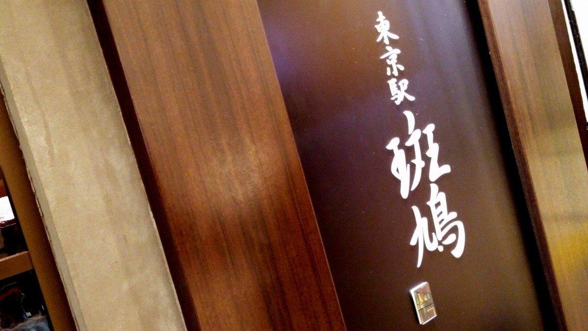 斑鳩有總店,就係係啲橫街入面,所以呢間東京駅斑鳩應該係最易去的了。