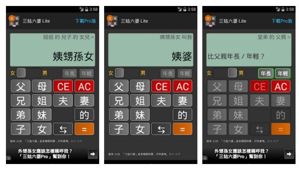 chinese new year name app