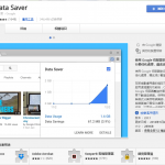 Browser 也要省流量,Google Data Saver 幫你無痛減用量