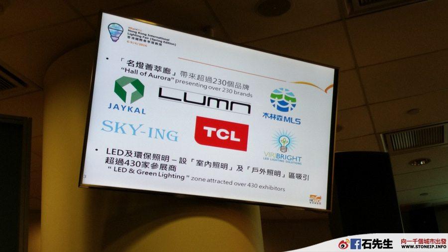 HKTDC_Elect_Lighting_201613