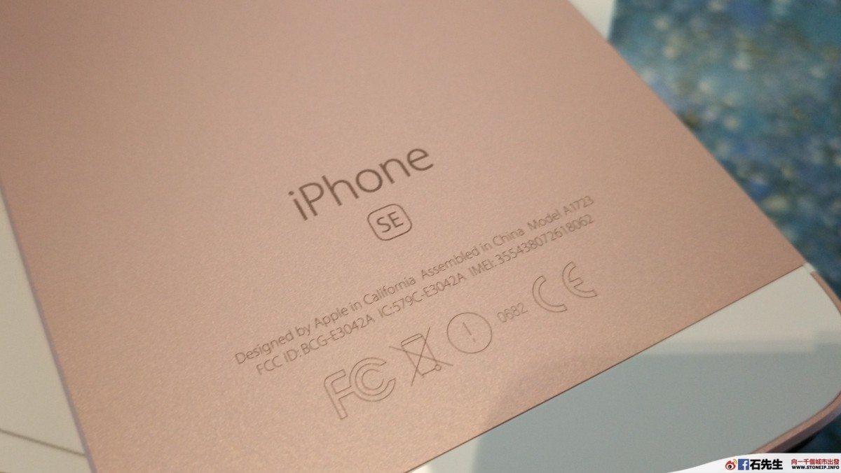 iPhone_SE_HK_1