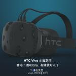 HTC Vive 下週登陸中環,一般消費者也能玩到