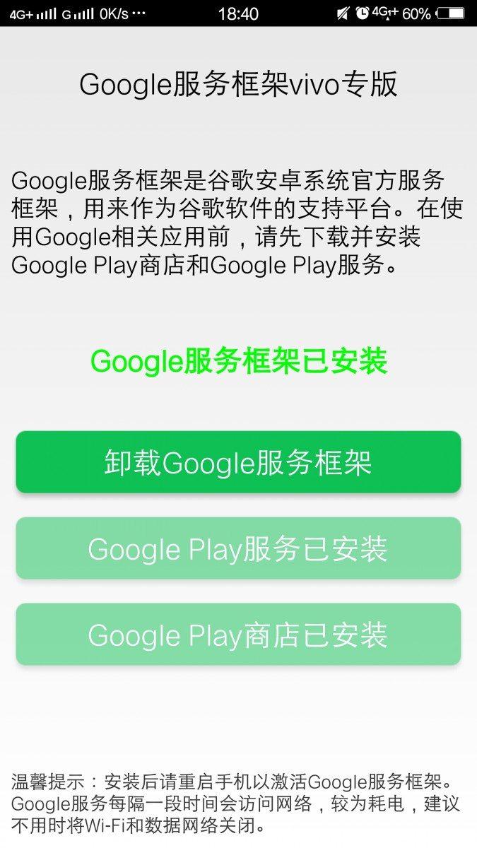 vivo_xplay_5_google_service_Solve_00