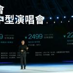 中國科技發佈規模已經是演唱會那樣了(含影片)