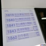 【台灣.桃園】機場搭客運去台北,不僅有 1819,還有更多聰明選擇