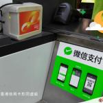 「微信支付」連結香港信用卡形同虛設,中國大陸使用限制多