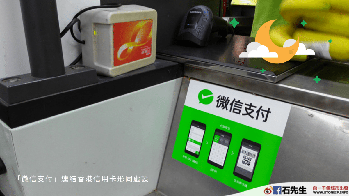 wechat pay hong kong