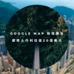 Google Map 新增廣告功能,搜尋餐廳也能打廣告,Morgan Stanley 預估獲利將達到 20 億美元