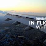 飛機 Wi-Fi 服務:你知道是怎樣做到的嗎?速度變快又是什麼原因嗎?