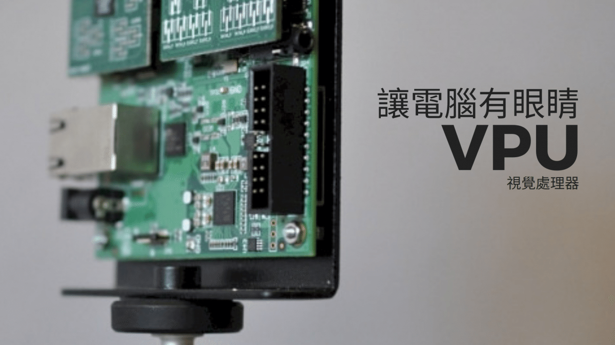 vpu_vision_processing_unit