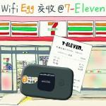 旅遊 Wi-Fi 蛋業務激烈,聯合 7-Eleven 可以突破重圍嗎?