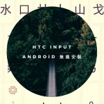 「倉頡/速成」終於可以一鍵轉換!最強的「HTC Input」Android 極簡易安裝教學!
