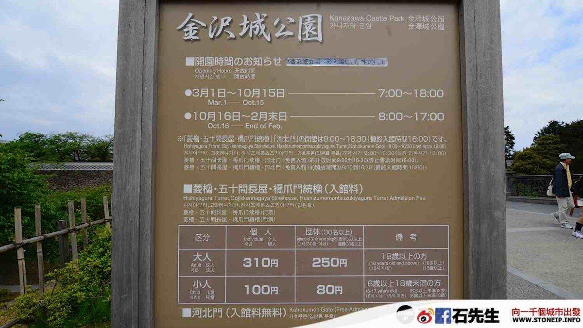 japan_travel_tateyama_kurobe_kanazawa_toyama_tokyo_Day_06_051