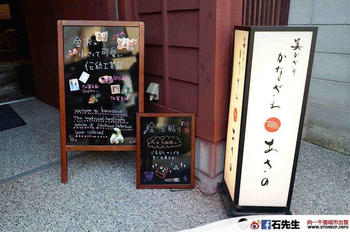 japan_travel_tateyama_kurobe_kanazawa_toyama_tokyo_Day_06_182