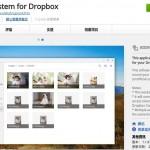 【Chromebook 教學系列】即時存取 Dropbox 檔案,用這個 App 就最方便了